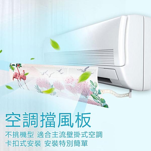 【分離式擋風板】防直吹冷氣導風板 壁掛空調遮風擋板 冷風引流板 嬰幼兒坐月子