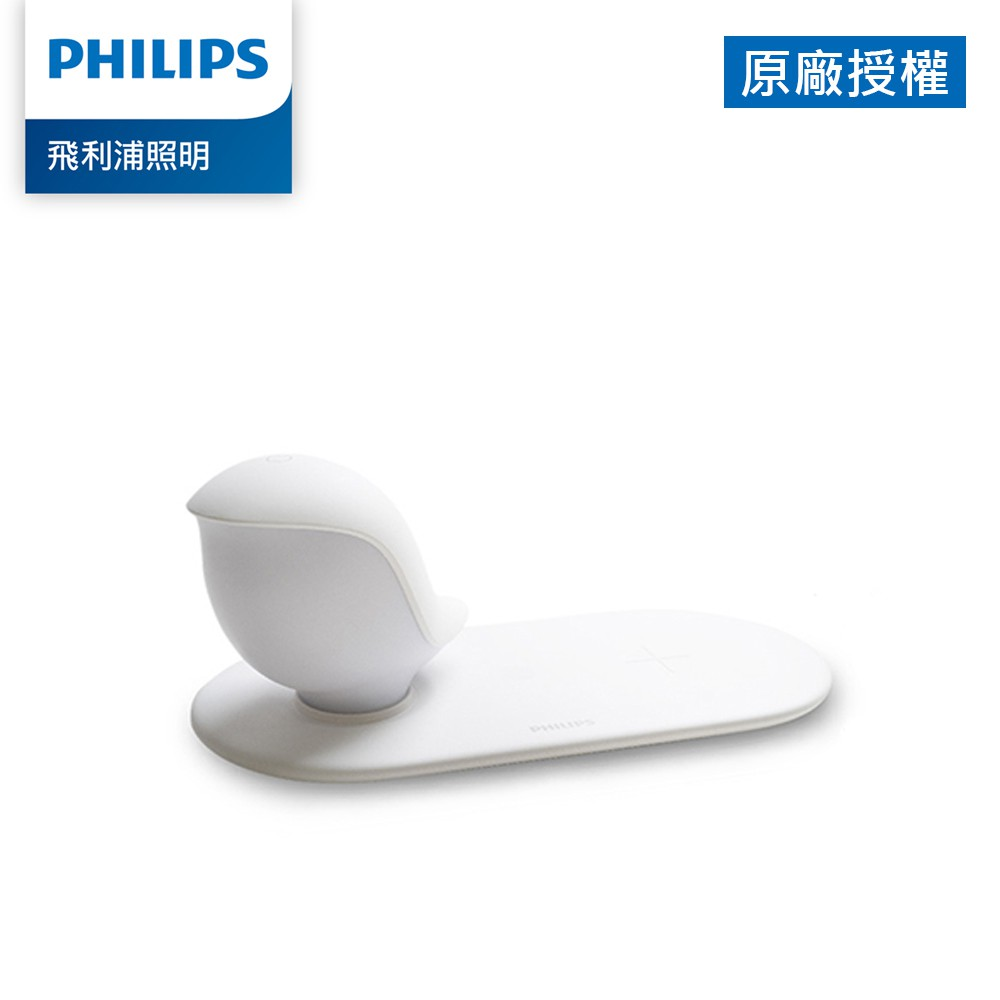 Philips 飛利浦 66240 LED無線充電小鳥燈 (PC003)
