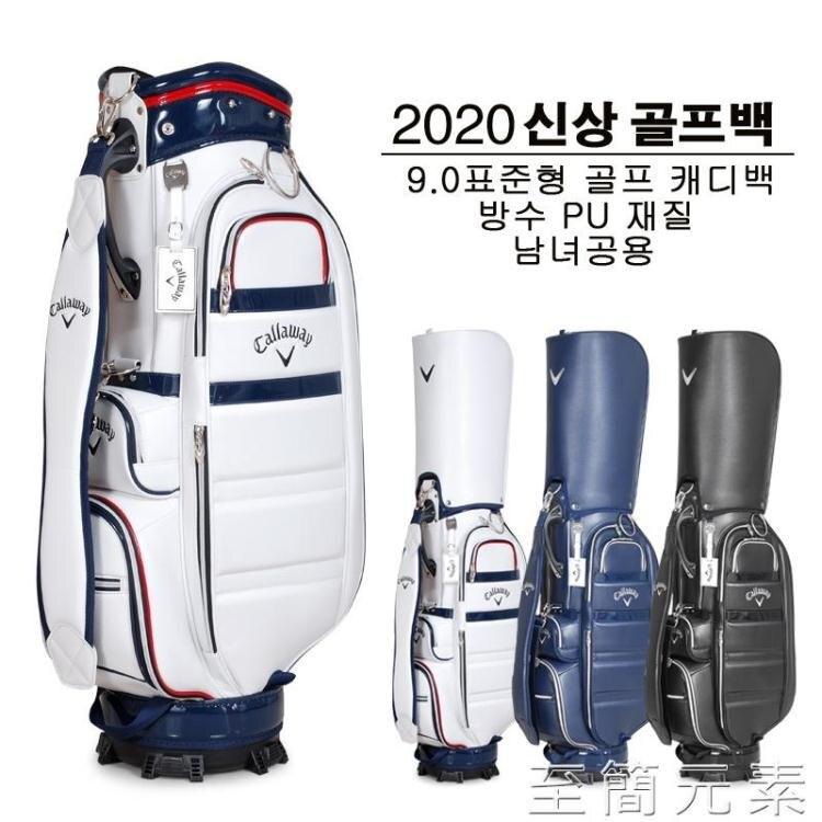 高爾夫球包新款高爾夫球袋PU防水9寸標準球桿包男女通用耐磨球包
