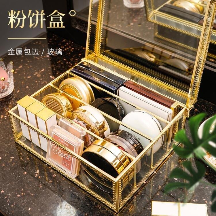 金邊玻璃粉餅眼影收納盒梳妝臺防塵口紅化妝品抽屜分隔式整理盒子