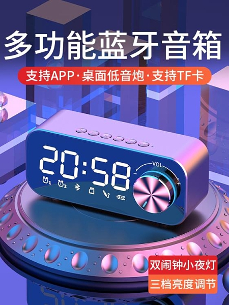 藍芽音響 多功能小型迷你適用華為新款家用智能大音量鬧鐘高音質【新品狂歡】