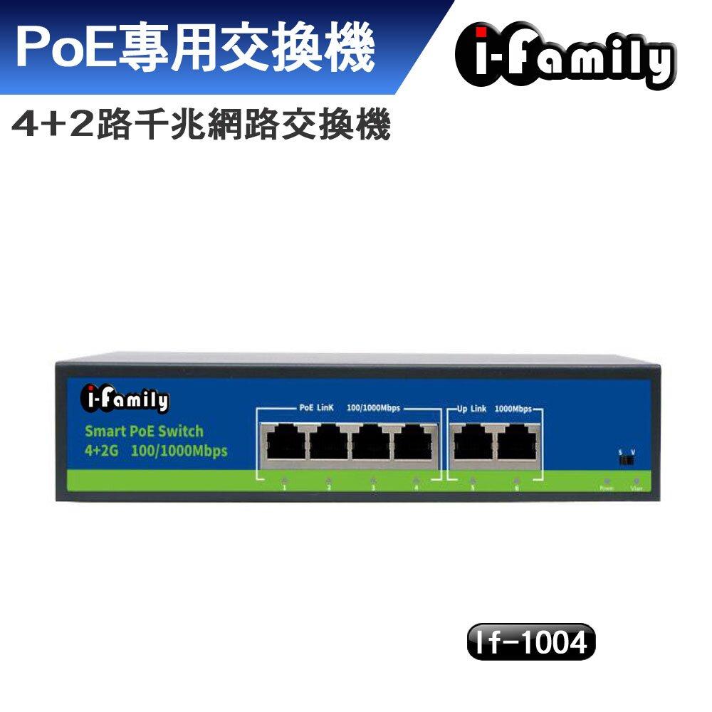 【宇晨I-Family】4+2埠PoE 10/100/1000M PoE供電 千兆網路交換器
