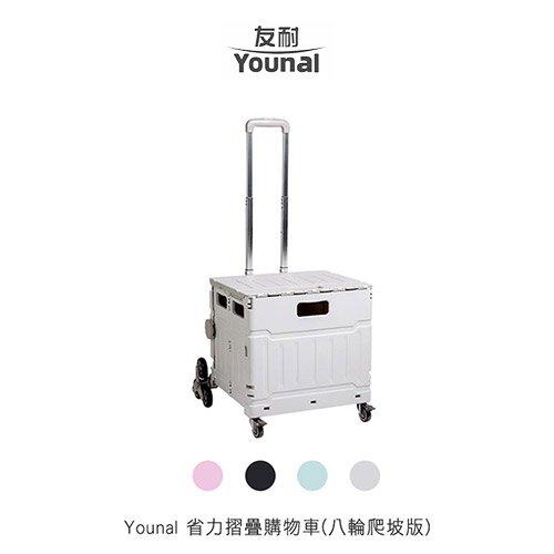 Younal 省力摺疊購物車(八輪爬坡版)