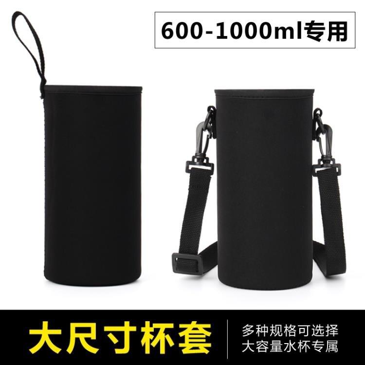 杯套 水杯套水壺保護套保溫杯套通用玻璃杯茶杯套子杯袋大號800/1000ml 摩可美家