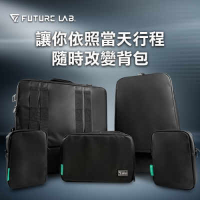 【Future Lab. 未來實驗室】CARPOOL 卡普包 II 後背包推薦 公文包 後背包 側背包 防水包 多功能包 多way包