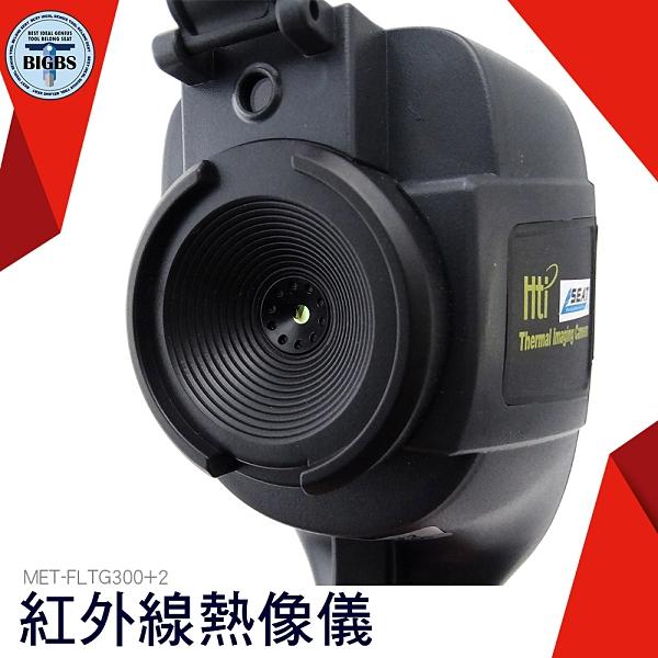 紅外熱感成像儀 水電抓漏 引擎 MET-FLTG300+2 地暖查漏成像儀 夜視儀