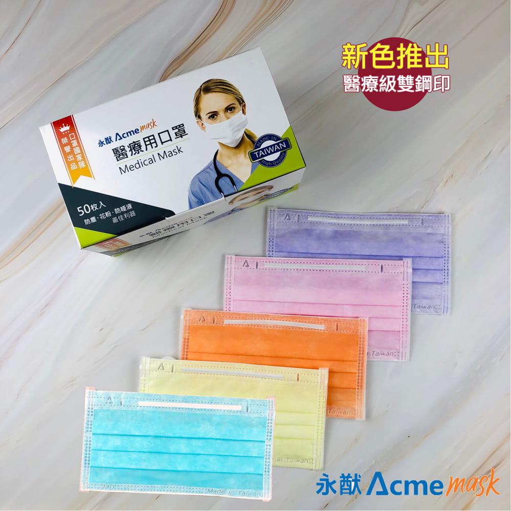永猷 MD+MIT雙鋼印 無偶氮 成人醫療口罩50入/盒(6色可選)