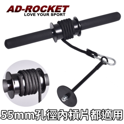 AD-ROCKET 捲重訓練器 捲重器 腕力 槓片 槓鈴