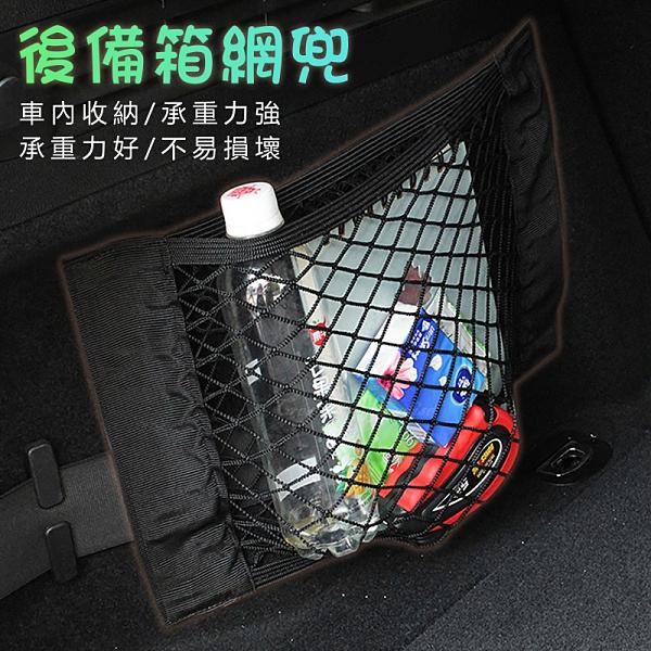 【雙層網兜】2625款 後車廂魔鬼氈網袋 置物收納袋 魔術貼固定置物袋 通用型椅背雙層彈性網袋