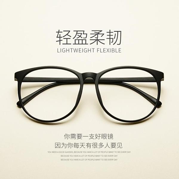 眼鏡框TR90新款復古架男女同款全框大框圓框時尚鏡框平鏡【5月週年慶】
