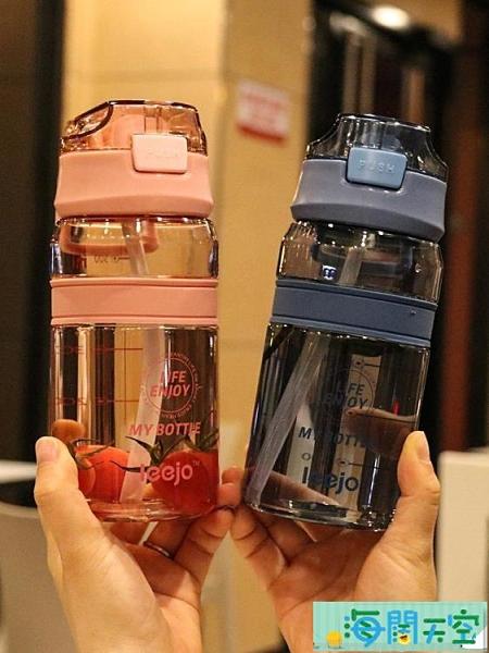 大容量帶刻度塑料杯便攜戶外運動水壺網紅健身杯大人兒童吸管杯【海闊天空】