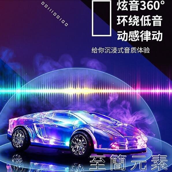 汽車跑車模型低音炮無線立體聲藍芽小音箱音響可插u盤帶彩燈七彩閃光大音量