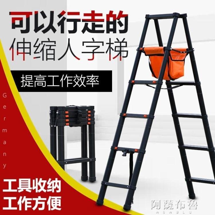 伸縮梯 加厚鋁合金雙梯工程梯多功能升降梯可行走人字梯裝修伸縮移動梯子 MKS 摩可美家