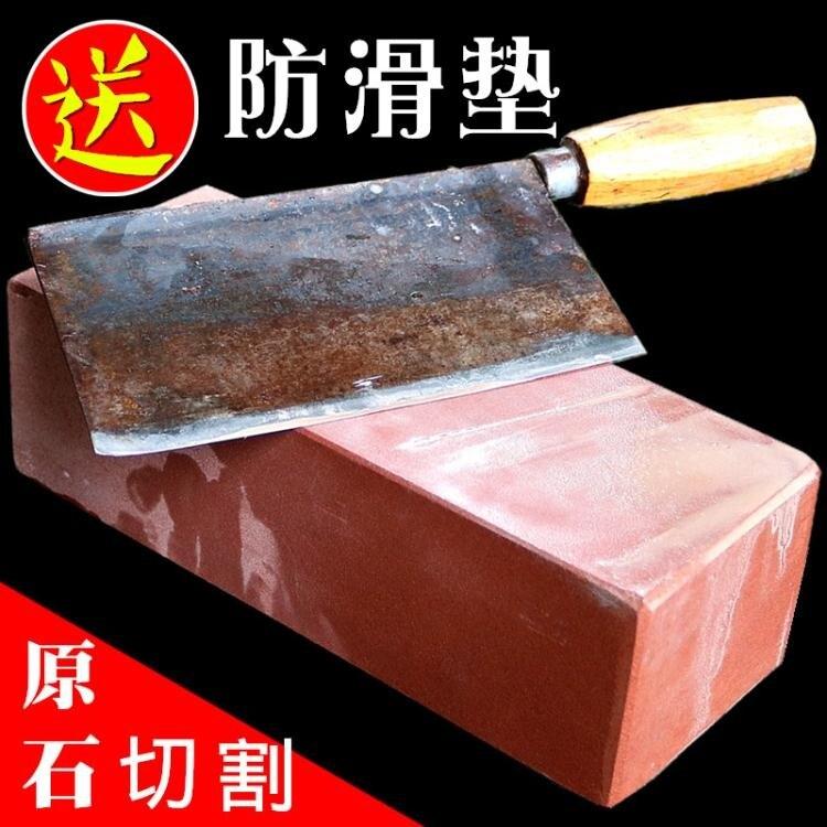 紅巖石天然家用磨刀石耐磨特大號磨刀器菜刀開刃油石砥石漿石青石
