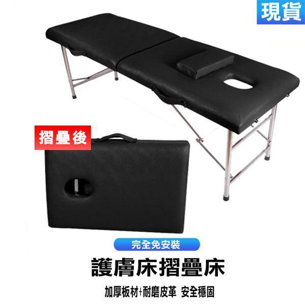 (現貨24H)美容床 完全免安裝+加厚板材+耐磨皮革 安全穩固 推拿/美容/護膚/摺疊/可開超取