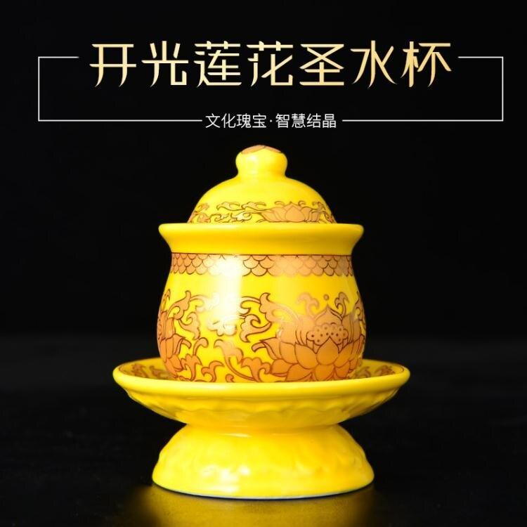 佛水杯 3721開光七彩蓮花圣水杯水玻璃觀音水杯供佛杯家用浮雕小號凈水杯