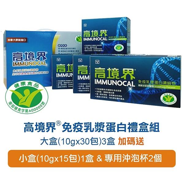 高境界免疫乳漿蛋白(禮盒組)