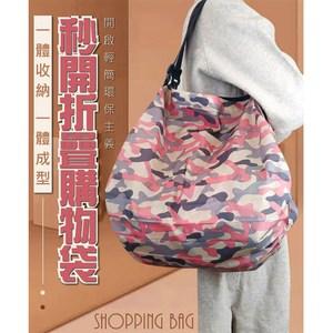 【Nick Shop】(2個1組) 秒開折疊購物袋