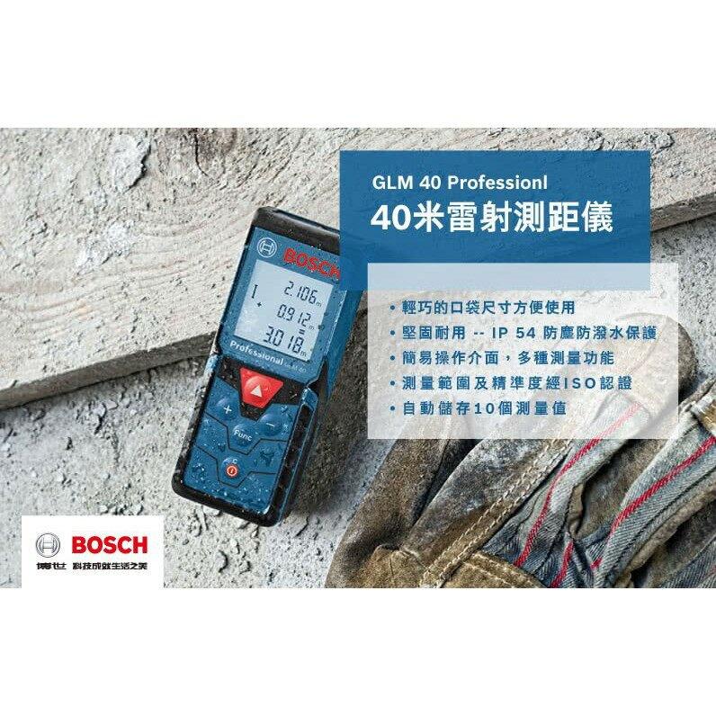 博世 GLM 40  (贈原廠保護套與D型扣 限時限量) 專業測距儀  - 原廠保固