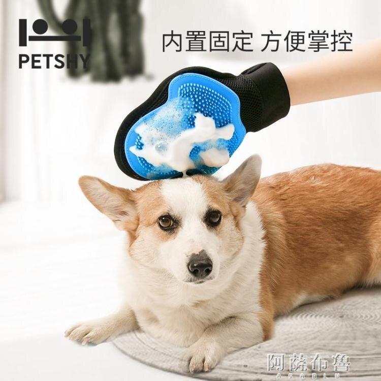 寵物手套 巴適沐浴手套刷寵物狗狗貓咪洗澡神器搓澡刷子防抓防咬用品 摩可美家