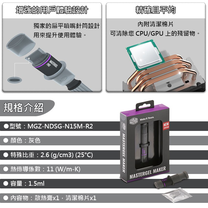 【酷瑪Cooler Master】MasterGel Pro MGZ-NDSG-N15M-R2 極致散熱膏(1.5ml)