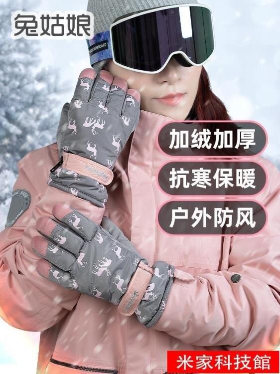 【八折】滑雪手套 手套男女士可愛羽絨棉加絨加厚戶外騎行冬季滑雪防水防風抗寒保暖