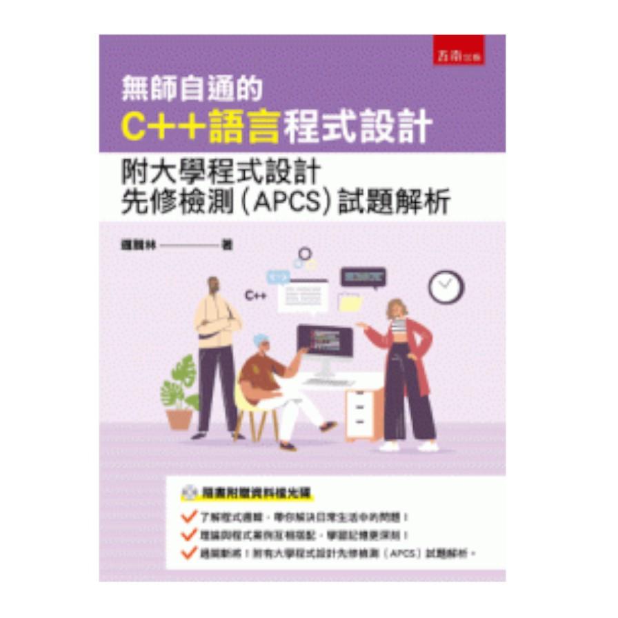 無師自通的C++語言程式設計:附大學程式設計先修檢測(APCS)試題解析(附光碟)(邏輯林)
