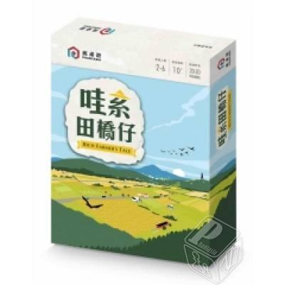 哇系田僑仔 食農教育桌遊 繁體中文版 高雄龐奇桌遊