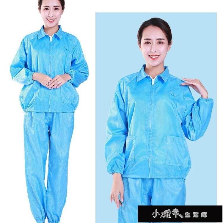 防靜電服工作服藍色白色靜電衣服短款上衣無塵服防塵服分體靜 摩可美家