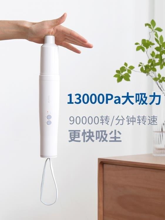 tomoni無線便攜隨手吸塵器車載家用手持式桌面小型吸塵機大吸力 摩可美家