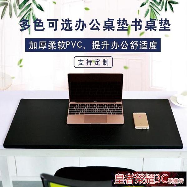 桌墊 扣掛邊電腦辦公寫字桌墊商務書桌墊耐磨臟超大皮革禮物桌面鍵盤墊YTL