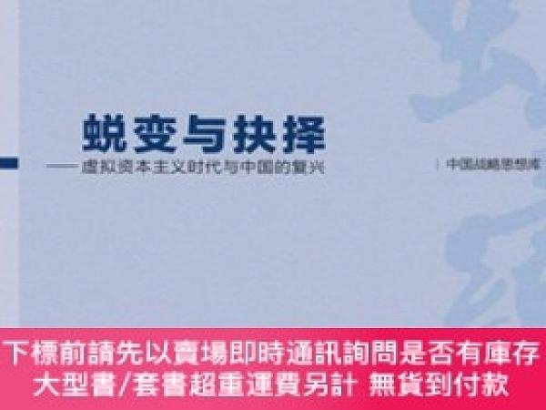 簡體書-十日到貨 R3YY【蛻變與抉擇---虛擬資本主義時代與中國的復興】 9787518202317 中國計劃
