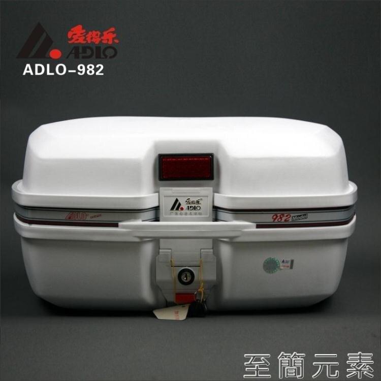 ADL-982箱子升級版摩托車后備箱大號摩托車尾箱大號WD
