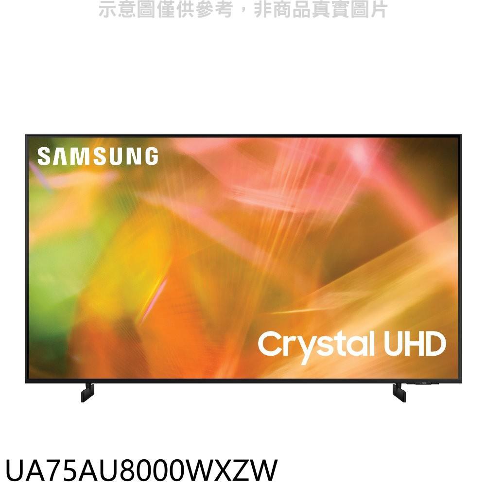 三星【UA75AU8000WXZW】75吋4K電視[王品牛排餐券1張] 分12期0利率(含標準安裝)