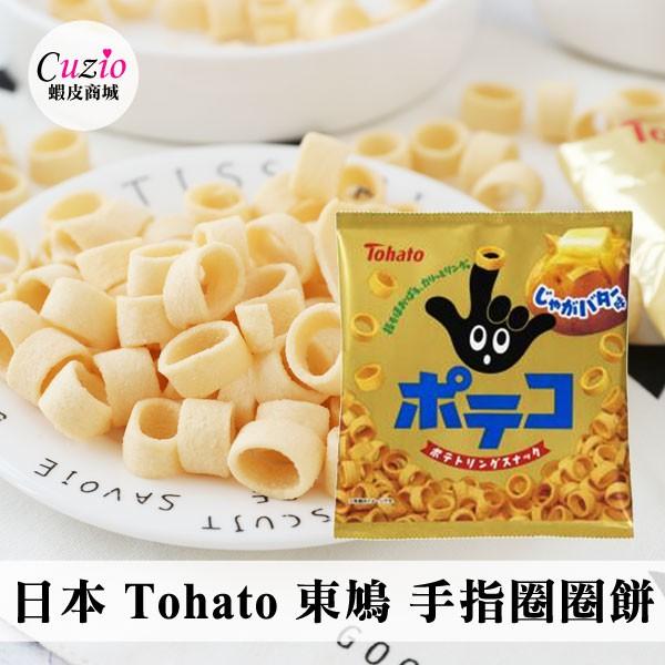 日本 Tohato 東鳩 手指圈圈餅 (奶油味) 65g 馬鈴薯圈 圈圈餅