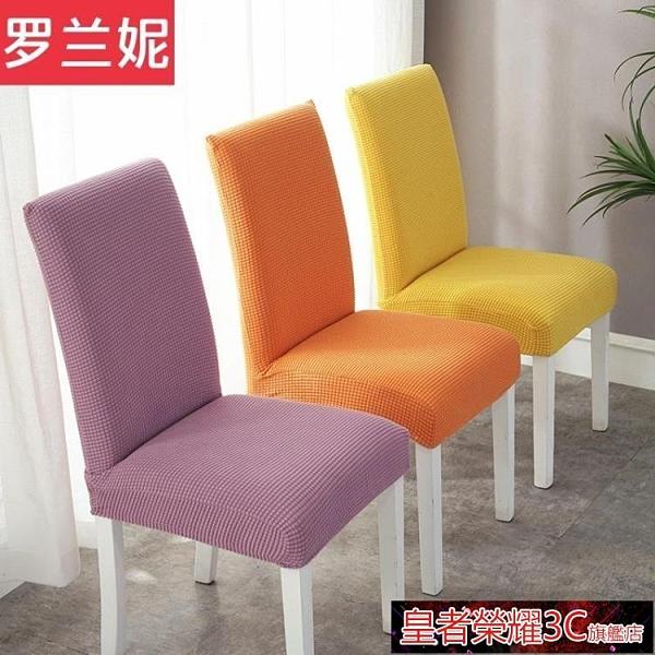 椅套 家用連體彈力餐椅套椅墊套裝通用簡約餐廳飯店餐桌凳子套椅子套罩