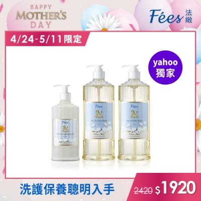 Fees法緻 洗護保養聰明入手 嬰兒柔護洗髮沐浴精600ml-2入+嬰兒滋潤保濕乳液300ml