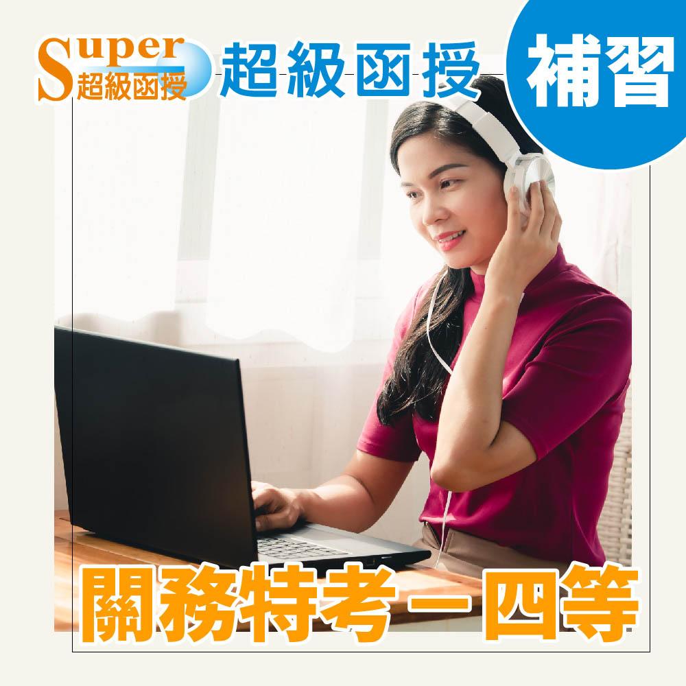 110超級函授/國文/林嵩/單科/關務特考-四等/加強班