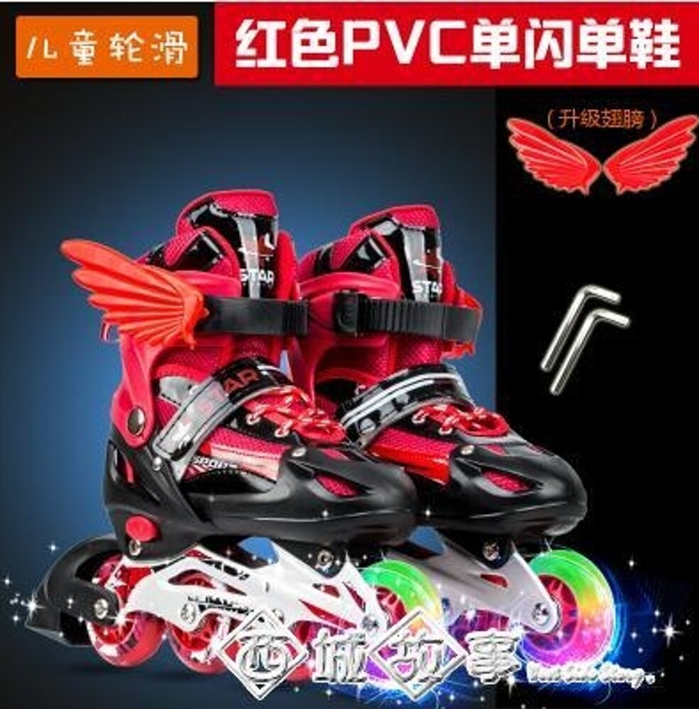 3 4 6 7 8 9 10歲男童女童旱冰鞋可調直排溜冰鞋兒童滑冰鞋輪滑鞋  全館八五折