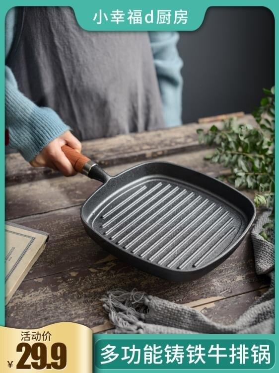 平底鍋 小幸福鑄鐵木柄煎鍋家用條紋牛排鍋鑄鐵平底鍋加厚純生鐵不粘鍋 摩可美家