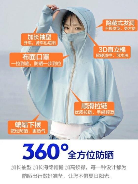 防曬衣 防曬衣女夏2021新款防紫外線透氣薄款冰絲開車騎車專用夏季外套潮 果果輕時尚