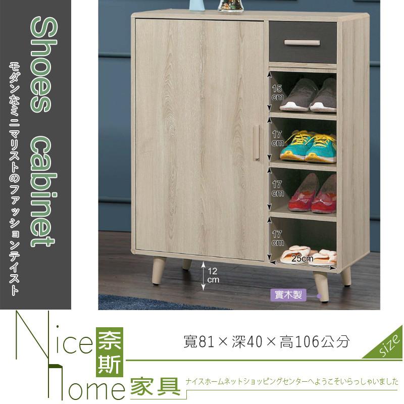 奈斯家具nice244-5-ha 薩薇拉橡木白2.6尺鞋櫃