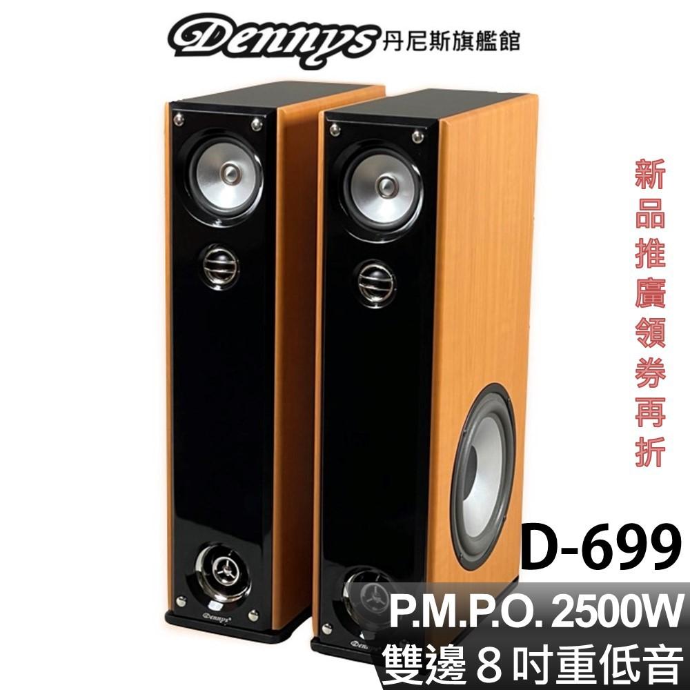 Dennys 三音路落地型喇叭 D-699 全木質楊聲器 雙邊8吋重低音 廠商直送 現貨