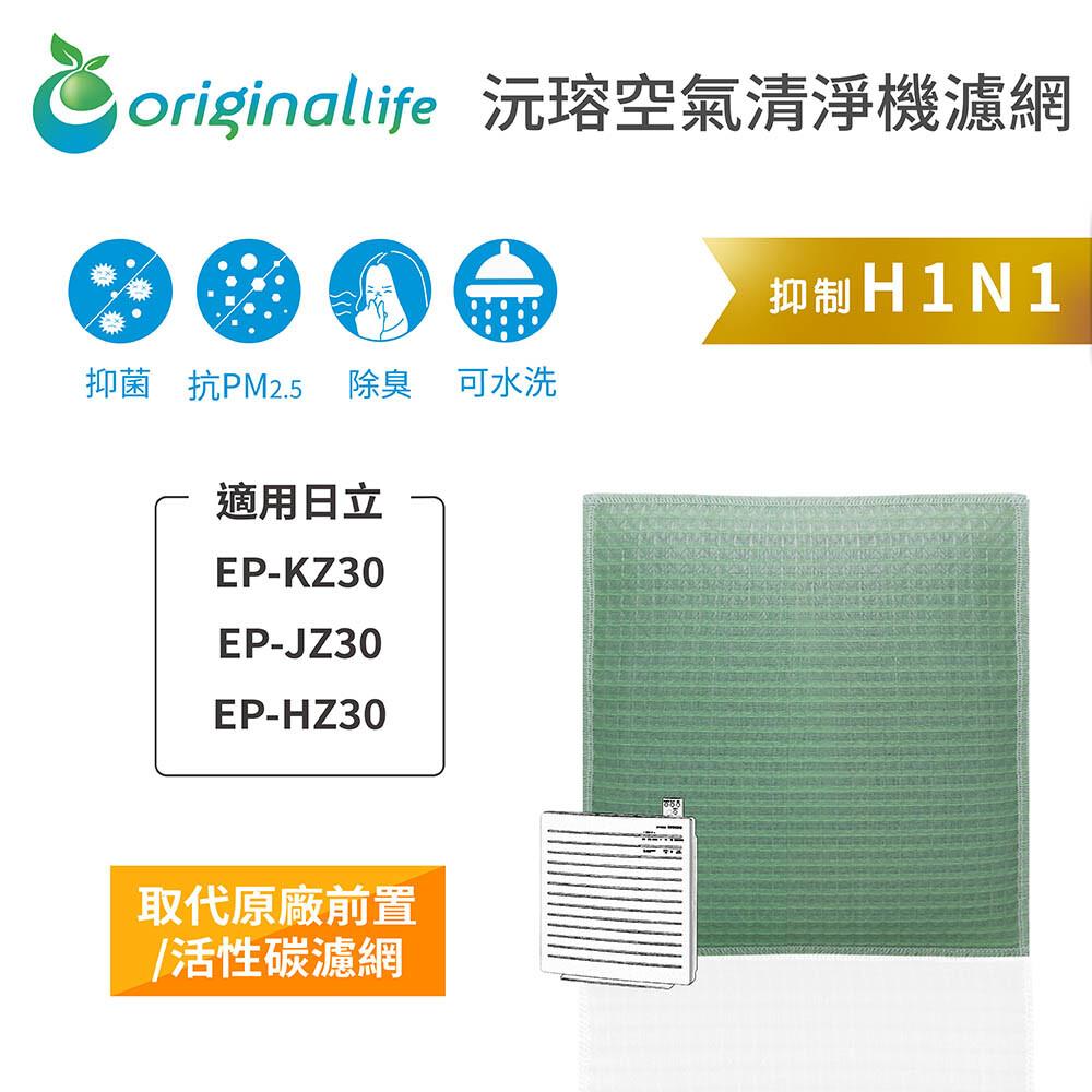 適用日立ep-kz30ep-jz30ep-hz30original life空氣清淨機濾網