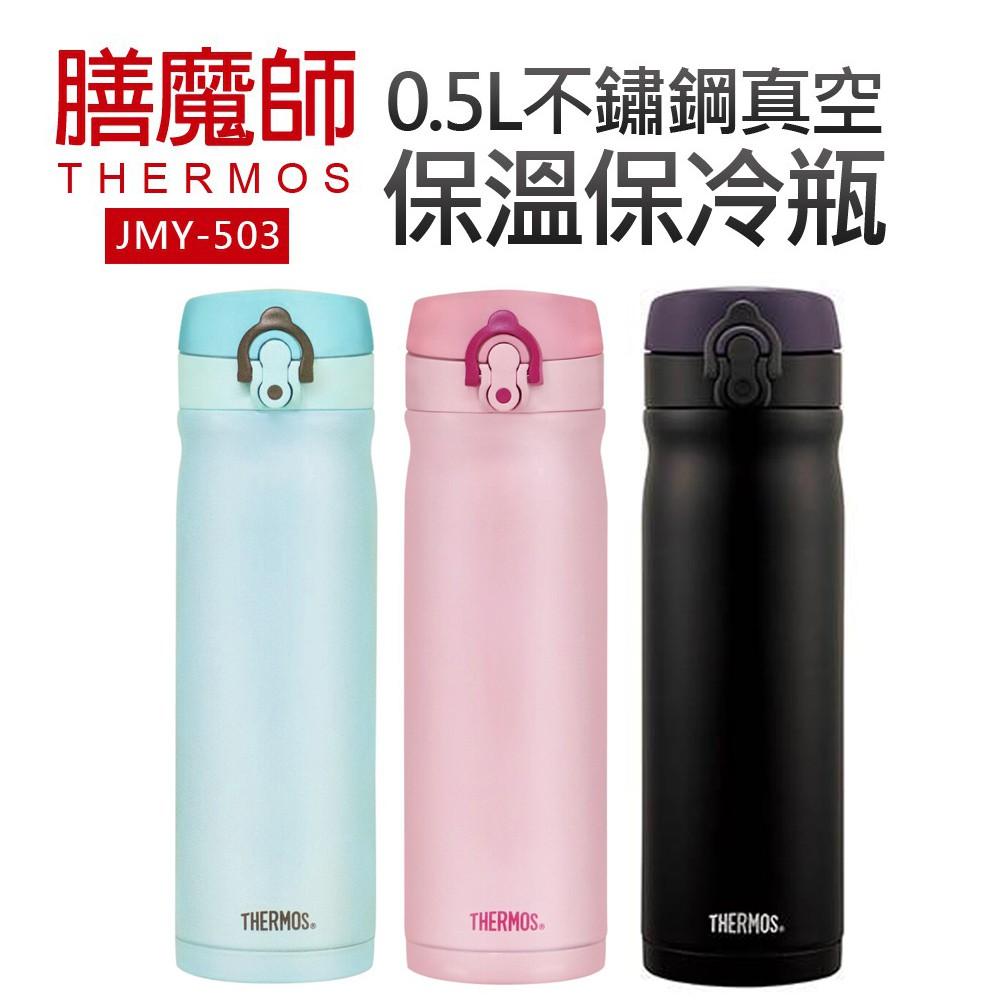 【膳魔師】0.5L不鏽鋼真空保溫保冷杯(JMY-503)