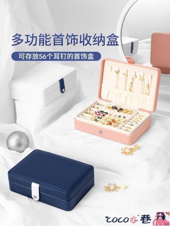 飾品收納盒 首飾盒耳環耳釘項鍊手飾品收納盒多層多功能大容量歐式高檔奢華 摩可美家