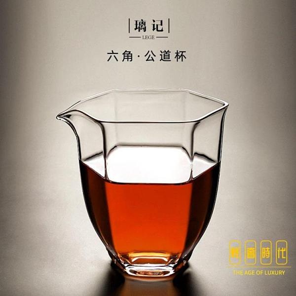 日式耐熱玻璃公杯 六角勻杯公道杯硼硅茶海【輕奢時代】