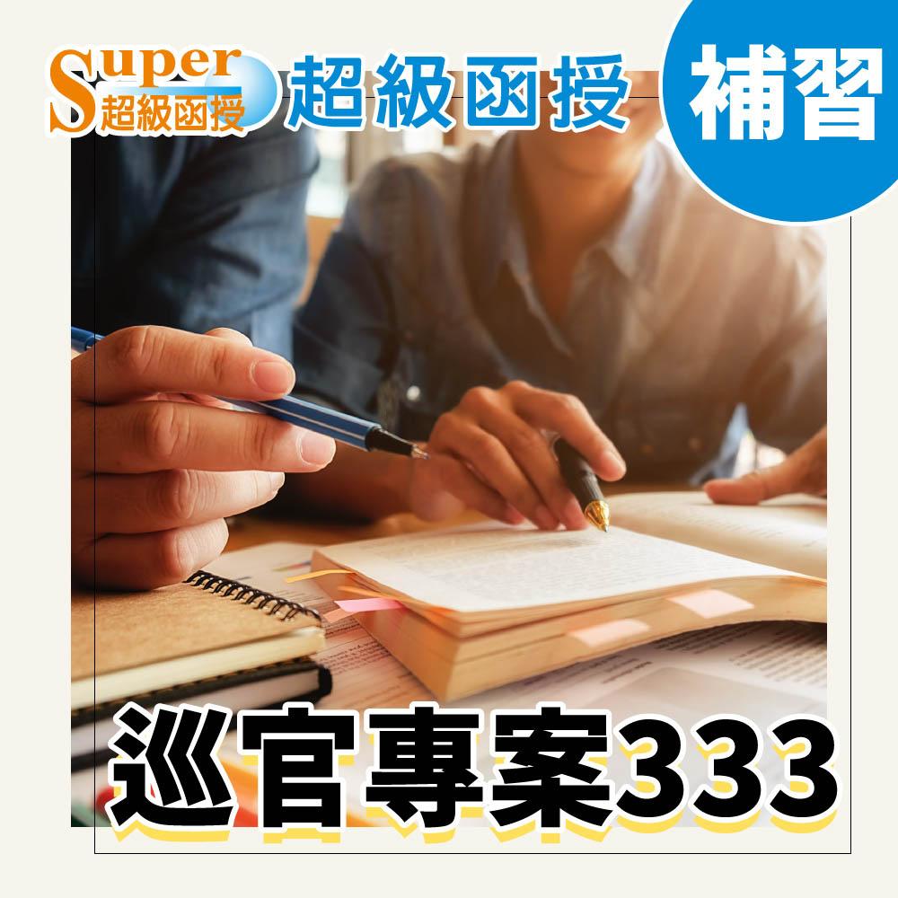 111超級函授/巡官專案333/行政類(警特三等+警研所+警二技)/全套