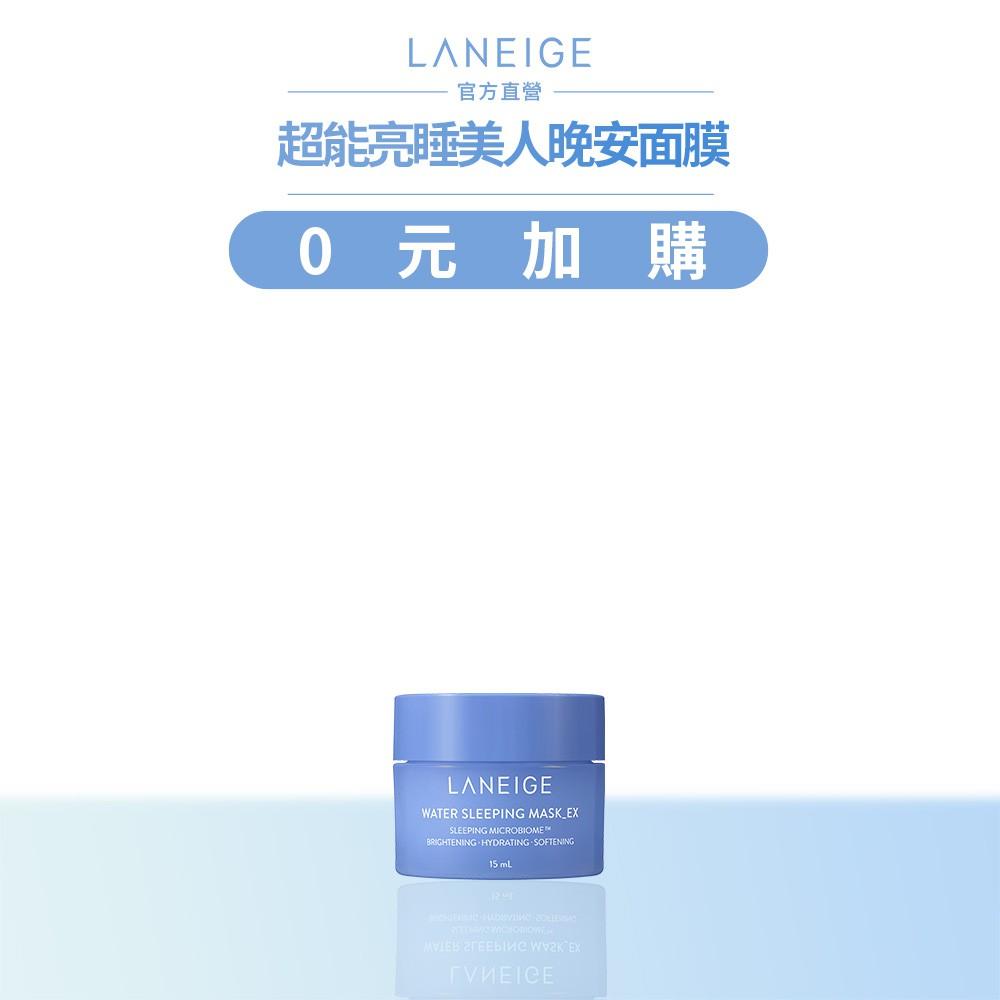 LANEIGE 蘭芝 超能亮睡美人晚安面膜 15ml (0元加購) 官方旗艦店