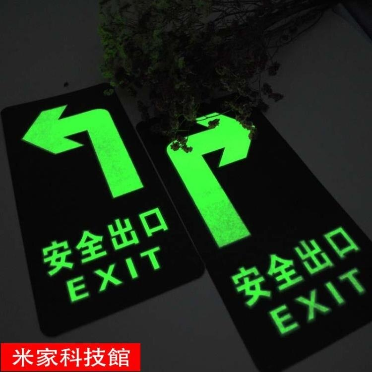 夜光指示牌 消防安全通道地標貼地貼熒光商場用指示貼應急逃生出口地面指示牌 夏沐